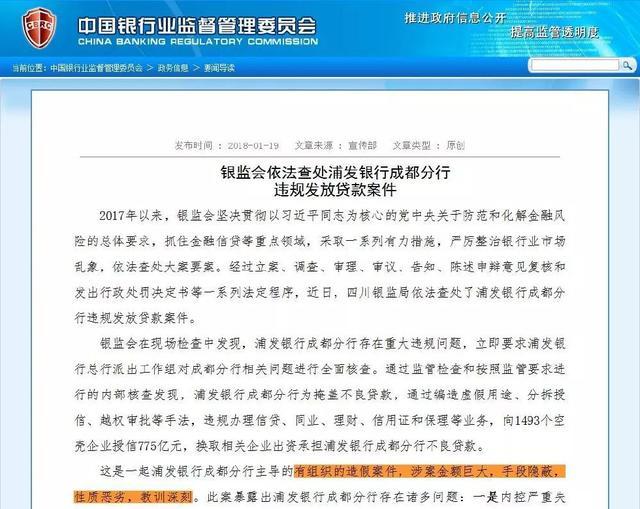 浦發銀行775億大案處罰公布:震驚金融圈,釋放什麽信號