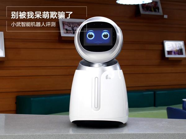 別被我呆萌的外表欺騙了 小武智能機械人評測