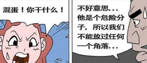 恶搞漫画:裙子被掀美女辣眼,男子为何要猜拳护卫队银河在线漫画图片