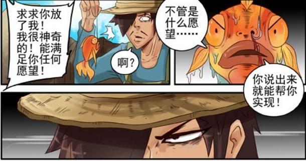 搞笑漫画:愿望的漫画,让金鱼感到a愿望!犬夜叉渔夫图落奈图片