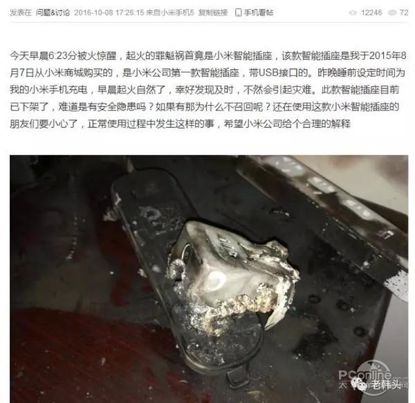 小米插線板起火燒毀房屋 官方表示:用戶的問題