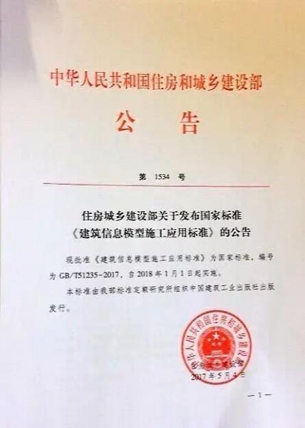 建筑信息模型施工应用标准,BIM标准,中国BIM培训网