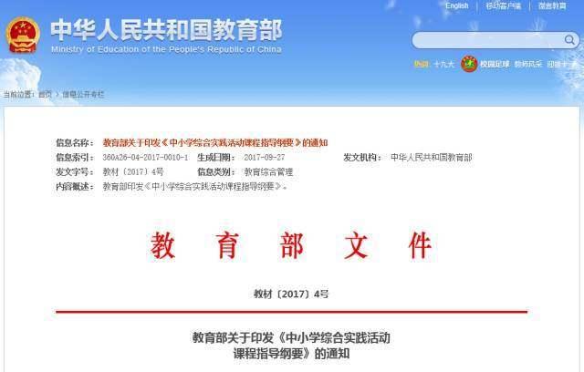 学到啦!教育部新增:学校宣布从小将注意一门必高中高中杭州英特图片