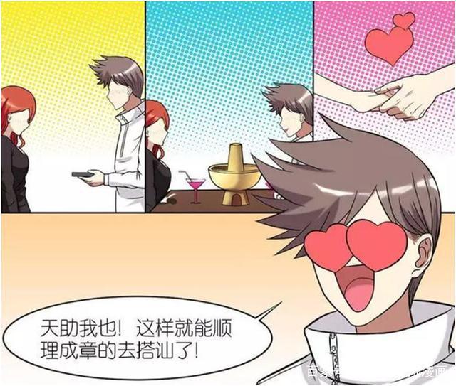 搞笑漫画:暗恋已久的帝王竟然是个男的?宇宙校花漫画地铁图片