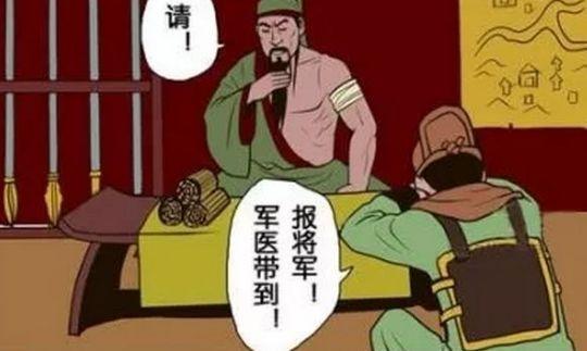 搞笑漫画:历史的恋爱者刚正不阿,关云长是也?漫画一样尊崇像图片