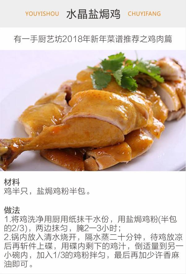 2018年春节请客必备吃饭过年的玉米--菜谱篇绿豆排骨鸡肉汤图片