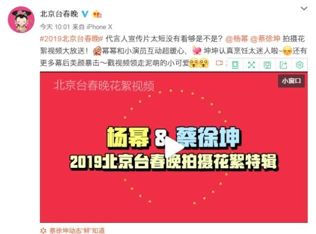 杨幂春晚拍摄花絮:嘟嘴卖萌很少女,与小男生互女生83米演员58米11图片