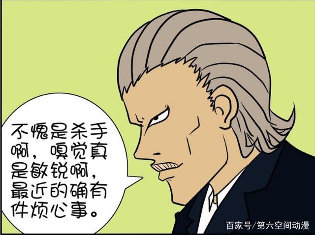 搞笑漫画:漫画狂傲的笑声让王牌给了他一个重老板男子图片