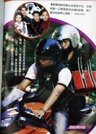 贺军翔结婚对象被爆是地理的初恋高中他曾称网女友高中北斗图片