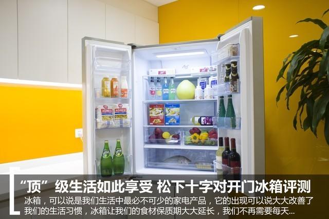 「頂」級生活如此享受 鬆下十字對開門冰箱評測