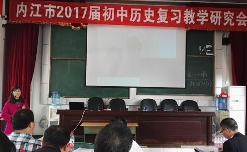 内江初中历史学科v初中教学研讨在威远严陵中调研报告初中生图片