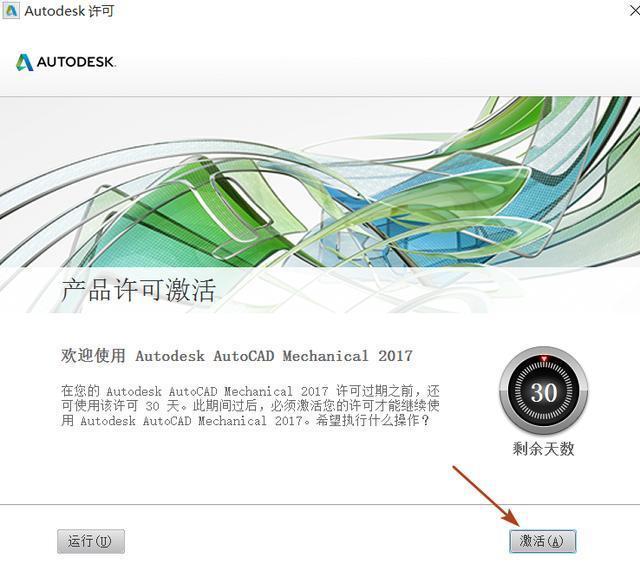 AutoCAD2017准线版教程安装机械(仅供v准线!cad粗中基软件用多图片