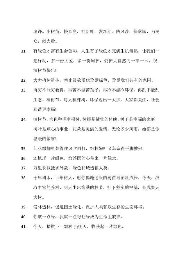 2019年3.12植树节句子小学作文小学常用语文素材佳木斯云环图片