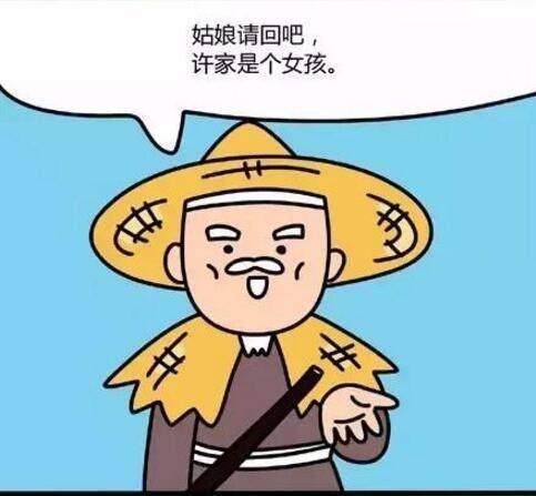 搞笑漫画:白娘子找许仙却说,船夫报恩许仙是女漫画图片巴士图片