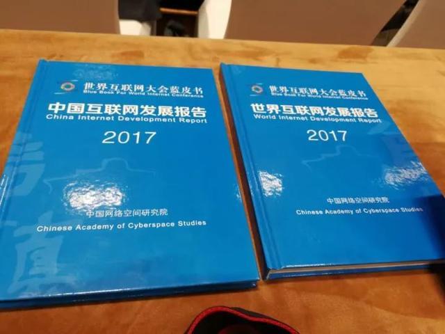 中國互聯網發展報告2017藍皮重磅發布 山東排名第八