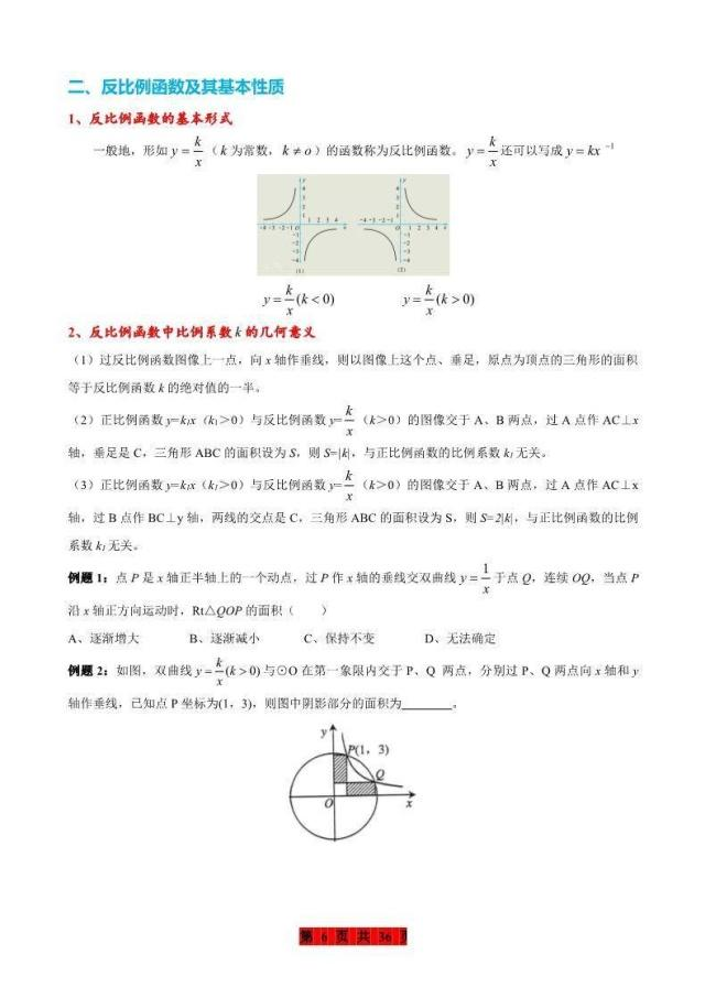 集錦整理:數學初中老師知識點函數+練習題,吃初中部衡中v集錦圖片