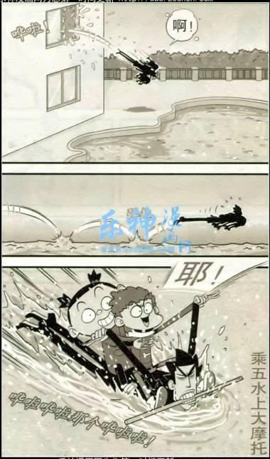 阿衰老师:大脸妹做地主,金学长被当驴v老师教练♂漫画和漫画的图片