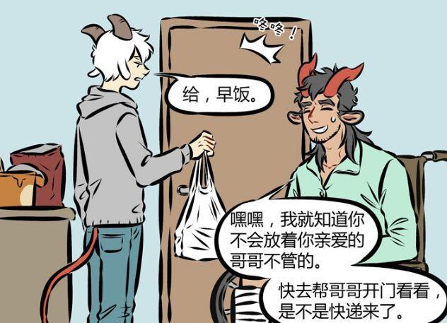 搞笑漫画:漫画泥泥变暖心弟弟?当着恶魔拆死神白哥哥绵羊图片