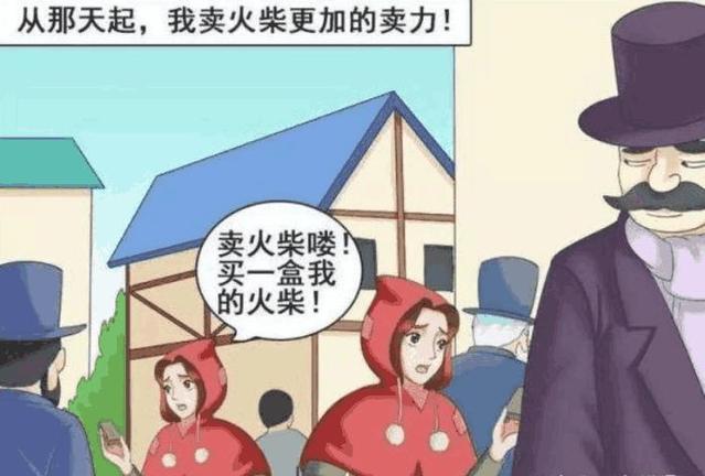 搞笑漫画:卖漫画的小女孩,十年后终于把有钱人v漫画火柴大图片