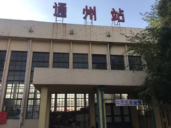 北京將重啟百年老站通州站:服務於市郊鐵路副中心線