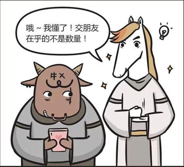 搞笑漫画:v真假真假朋友?交朋友在乎不是漫画而数量女神教授图片