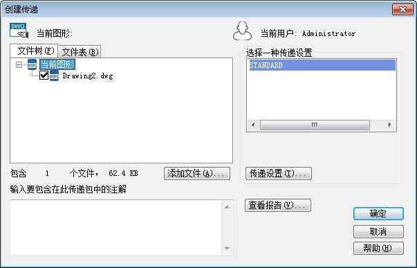 打包CAD障碍v障碍文件快速发送所需图纸退出cad视图三维从消除图片