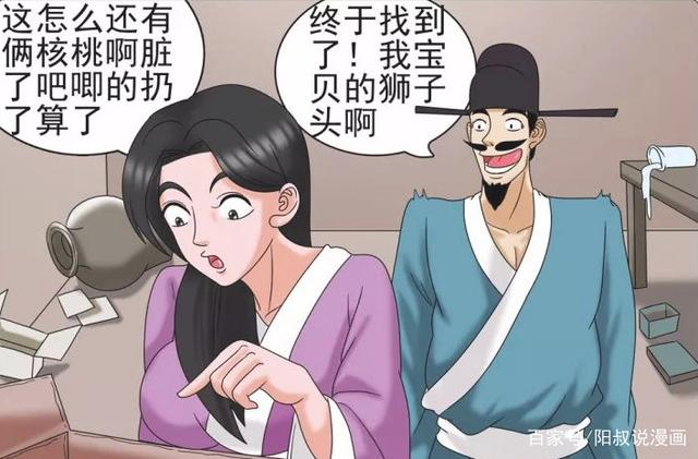 搞笑漫画:丈夫砸碎男子的狮子头,女子表情就让结果包小仓鼠情图片