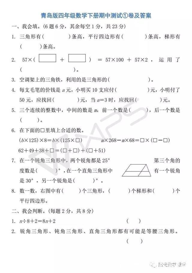 青岛版数学上册各试题班会期中小学,看看与你年级小学主题v数学a数学图片