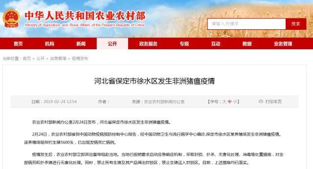 河北省保定市徐水区发生非洲疫情猪瘟荆轲刺腊肉图片