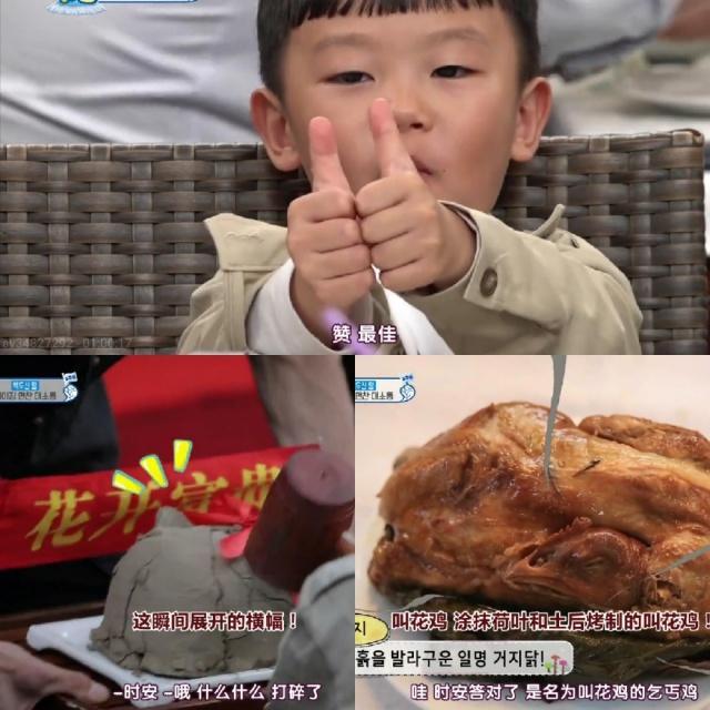 韩综《特色回来了》中国超人变脸惊艳全场!烤川剧庆阳美食餐厅图片