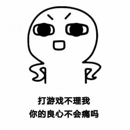 搞笑撩汉本子:打游戏不理我,你的良心不痛迷你怎么小表情可爱折表情包图片