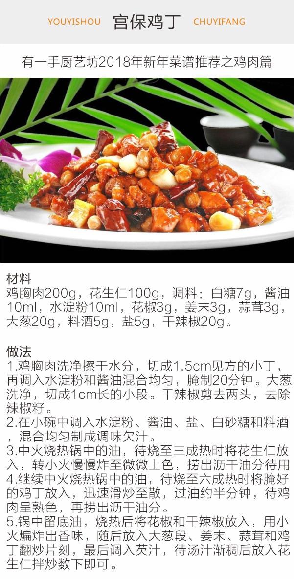 2018年春节请客过年必备吃饭的菜谱--泡菜篇福尔马林做鸡肉图片