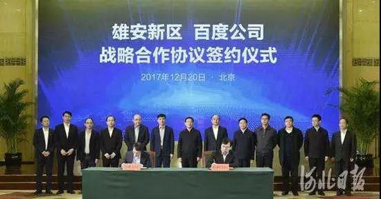 最新消息 雄安新區與百度公司簽署戰略合作協議