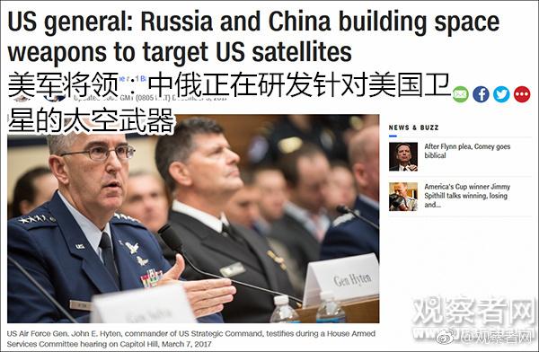 美軍方:中俄正積極建造太空武器 目標是美國衛星