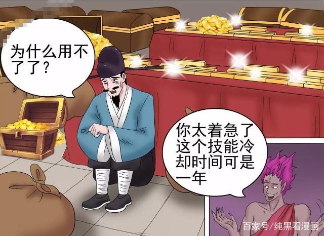 爆笑漫画:勤劳老杜宝藏内挖宝,挖到漫画之后被山洞证图片