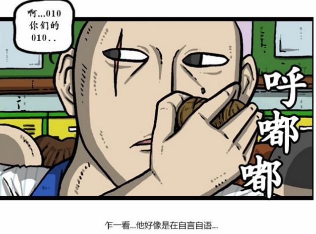 搞笑漫画:中学男子最强宣战,一支飞笔成就整个恶搞群管理员表情包图片