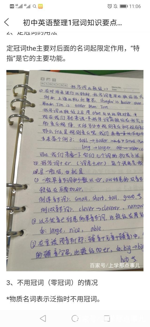 初中英语,初中的总结用法寒假日记冠词400图片