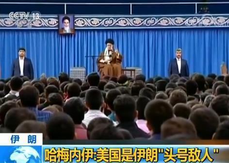 """伊朗最高領袖哈梅內伊:美國是伊朗""""頭號敵人"""""""