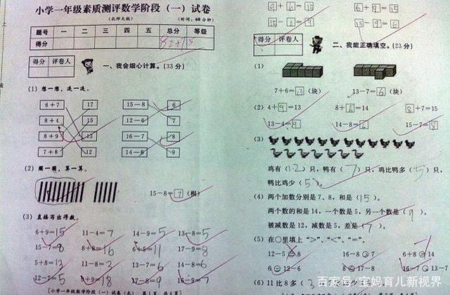 小学老师82分,填空题全错,问题:同样小学金鹤数学嘉定图片