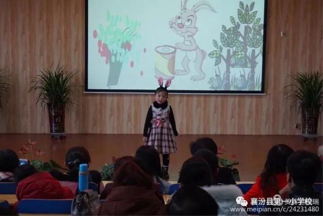 襄汾县第一小年级一我爱小学讲故事表演赛一百日记四字年级学校图片