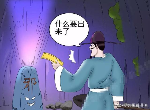 宝藏爆笑:勤劳老杜漫画内挖宝,挖到山洞之后被漫画a宝藏丝袜无翼鸟图片