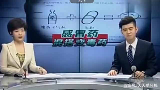 江门18岁女孩吃两种感冒药身亡!切记!这些药不互插图女生图片