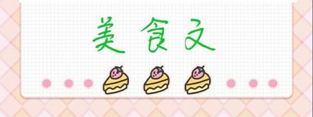 推文:《异特工的美食家》美食世界虾兵蟹将图片