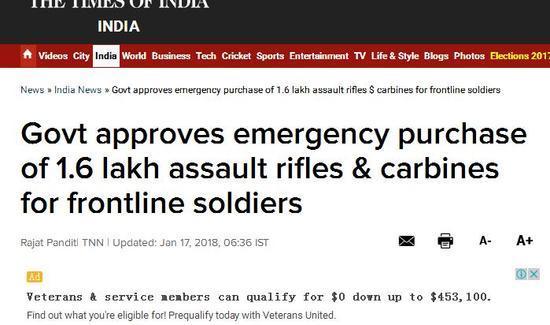 劍指中國和巴基斯坦?印度將為前線士兵購16萬支槍