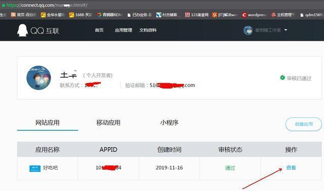 分享wordpecss博客主题如何设置QQ互联回调地址-北方门户