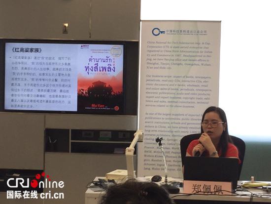 中泰文学翻译与出版研讨会在曼谷举办