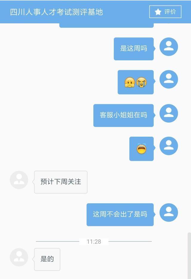 2019四川省考成绩多久公布?知情人:下周!