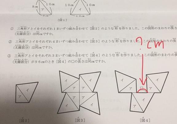 日本小学二年级数学题!要用到微积分、三角函