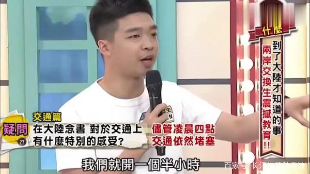 台湾综艺节目:交换生到了大陆才知道,原来想象