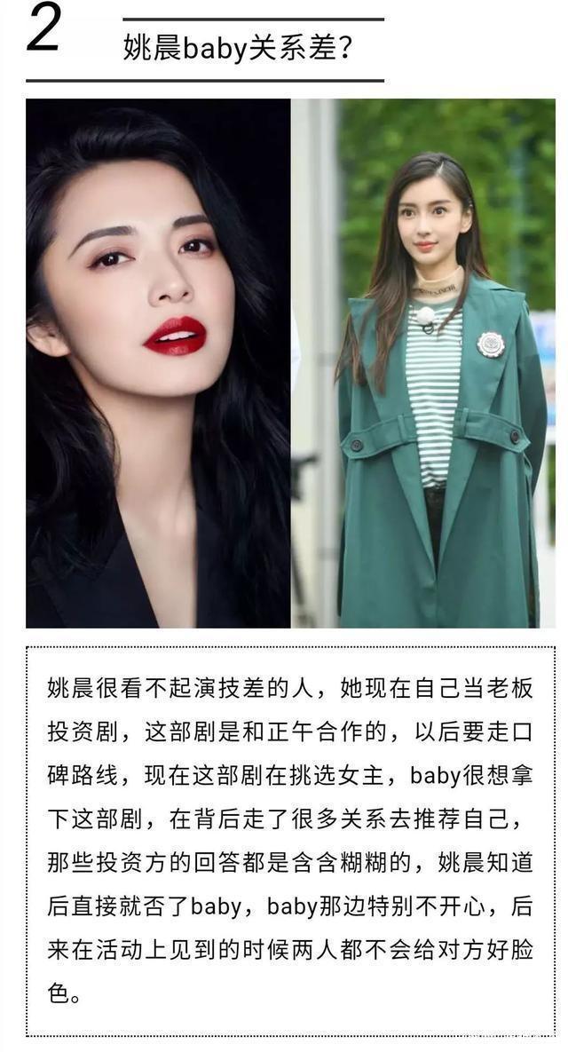 黄金棋牌游戏Angelababy被曝想跟正午阳光合作,却因演技差惨遭姚晨拒绝!(图2)